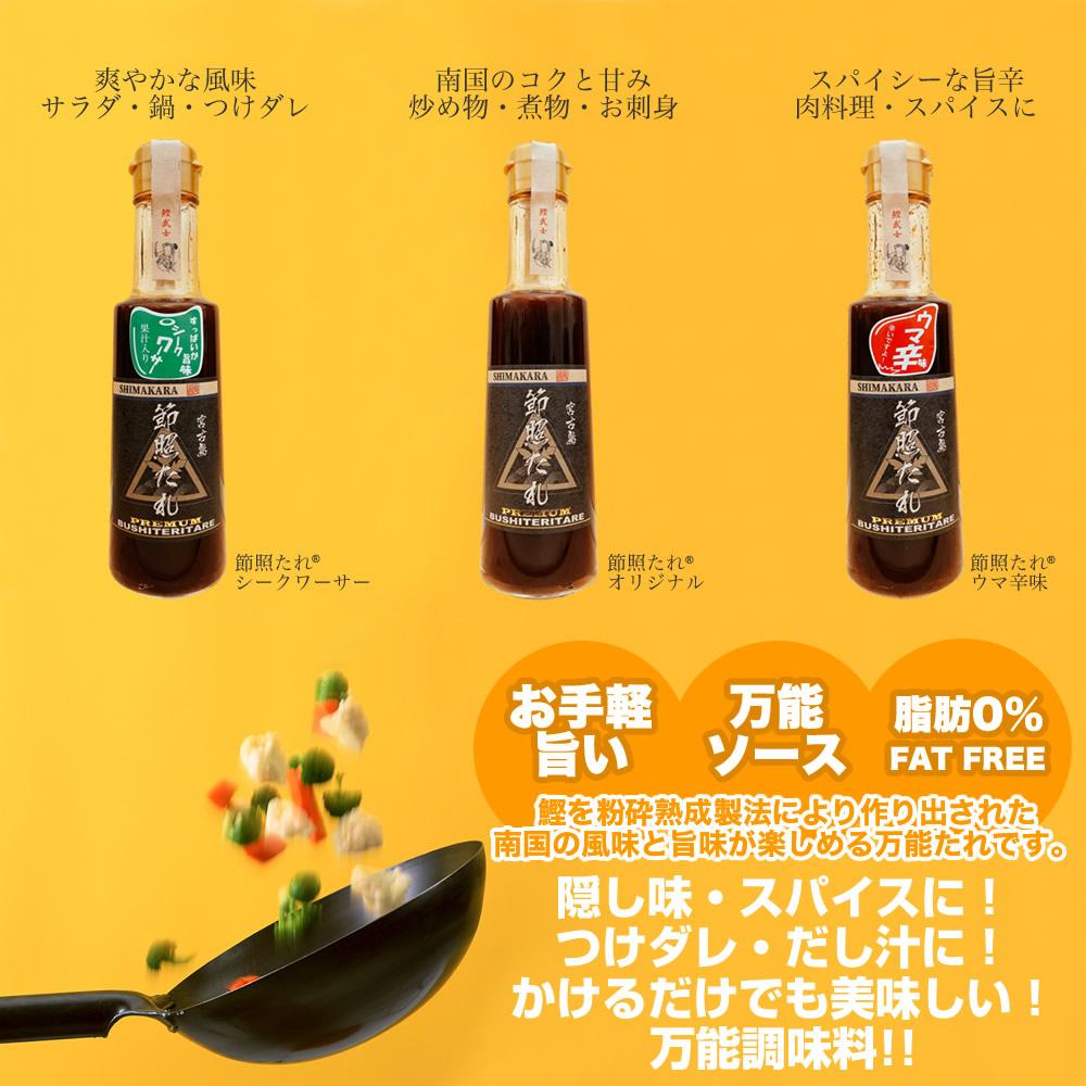 隠し味、スパイスに。つけダレ、だし汁に。かけるだけでも美味しい、万能調味料 節照たれシリーズのセールスポイント1